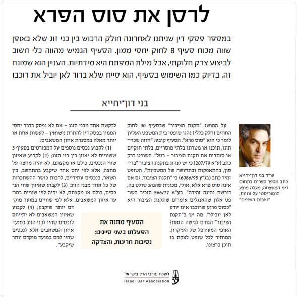 לרסן את סוס הפרא - לשכת עורכי הדין בישראל