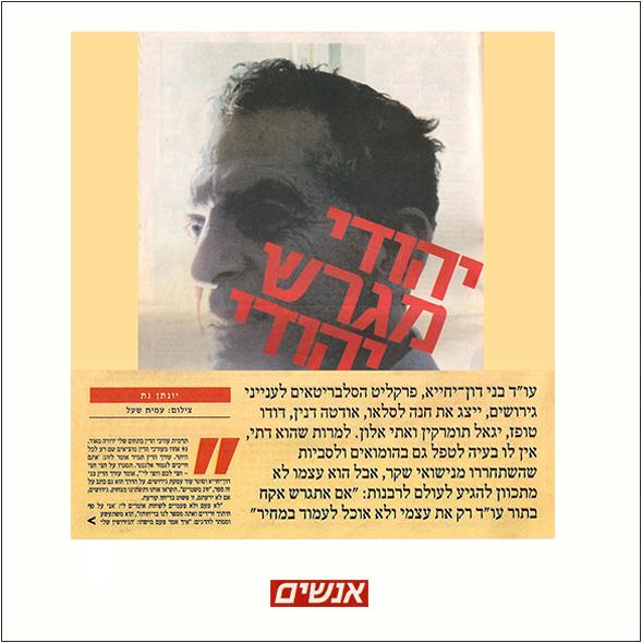 יהודי מגרש יהודי