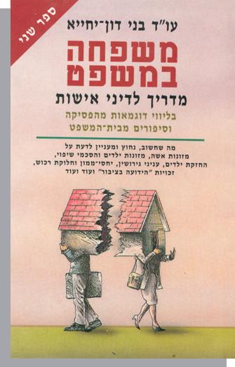 משפחה במשפט - מדריך לדיני אישות - ספר שני