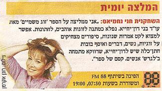 המלצה יומית - השחקנית חני נחמיאס