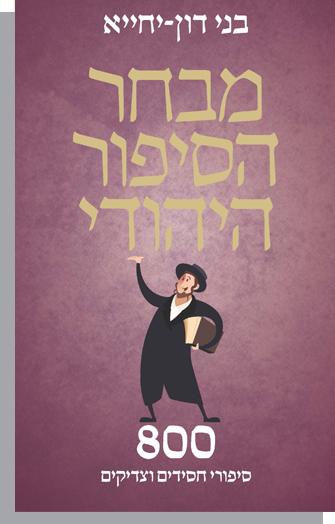 מבחר הסיפור היהודי